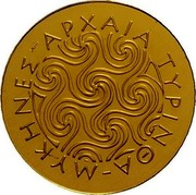Greece 50 Euro Tiryns 2013 Proof KM# 256 ΑΡΧΑΙΑ ΤΥΡΙΝΘΑ - ΜΥΚΗΝΕΣ coin reverse