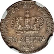 Greece 50 Lepta 1874 KM# 37 Kingdom ΒΑΣΙΛΕΙΟΝ ΤΗΣ ΕΛΛΑΔΟΣ 50 ΛΕΠΤΑ 1874 coin reverse