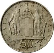 Greece 50 Lepta 1970 KM# 88 Kingdom 50 ΛΕΠΤΑ ΒΑΣΙΛΕΙΟΝ ΤΗΣ ΕΛΛΑΔΟΣ coin reverse