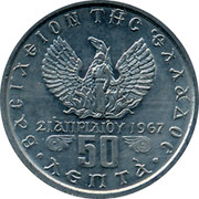 Greece 50 Lepta 1971 KM# 97.1 Kingdom 21 ΑΠΡΙΛΙΟΥ 1967 50 ΛΕΠΤΑ ΒΑΣΙΛΕΙΟΝ ΤΗΣ ΕΛΛΑΔΟΣ coin reverse