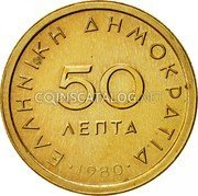 Greece 50 Lepta 1980 KM# 115 Republic coin reverse