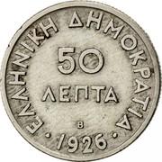 Greece 50 Lepta Gillieron Fils 1926 B KM# 68 50 ΛΕΠΤΑ ΕΛΛΗΝΙΚΗ ΔΗΜΟΚΡΑΤΙΑ 1926 coin reverse