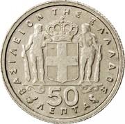 Greece 50 Lepta King Paulos 1959 KM# 80 ΒΑΣΙΛΕΙΟΝ ΤΗΣ ΕΛΛΑΔΟΣ 50 ΛΕΠΤΑ coin reverse