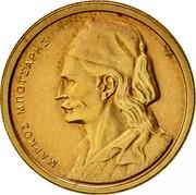 Greece 50 Lepta Markos Botsaris 1980 KM# 115 ΜΑΡΚΟΣ ΜΠΟΤΣΑΡΗΣ coin obverse
