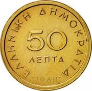 Greece 50 Lepta Markos Botsaris 1980 KM# 115 ΕΛΛΗΝΙΚΗ ΔΗΜΟΚΡΑΤΙΑ 50 ΛΕΠΤΑ 1980 coin reverse