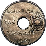 Greece 50 Lepta Olive branch 1921 H KM# 65 ΒΑΣΙΛΕΙΟΝ ΤΗΣ ΕΛΛΑΔΟΣ 1921 coin obverse