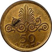 Greece 50 Lepta Phoenix 1973 KM# 106 50 ΛΕΠΤΑ coin reverse