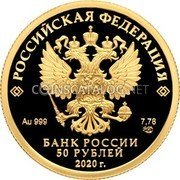 Russia 50 Roubles (75th Anniversary of the Victory of the Soviet People in the Great Patriotic War of 1941–1945) РОССИЙСКАЯ ФЕДЕРАЦИЯ БАНК РОССИИ 50 РУБЛЕЙ 2020 Г. 7,78 AU 999 coin obverse