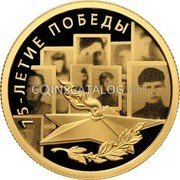 Russia 50 Roubles (75th Anniversary of the Victory of the Soviet People in the Great Patriotic War of 1941–1945) 75-ЛЕТИЕ ПОБЕДЫ coin reverse