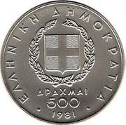 Greece 500 Drachmai Running ancient times 1981 KM# 127 ΕΛΛΗΝΙΚΗ ΔΗΜΟΚΡΑΤΙΑ ΔΡΑΧΜAI 500 1981 coin obverse