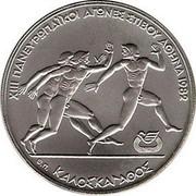 Greece 500 Drachmai Running ancient times 1981 KM# 127 XIII ΠΑΝΕΥΡΩΠΑΙΚΟΙ ΑΓΩΝΕΣ ΣΤΙΒΟΥ ΑΘΗΝΑ 1982 O. Π. ΚΑΛΟΣΚΑΛΔΘΟΣ coin reverse