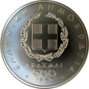 Greece 500 Drachmai Running modern times 1982 KM# 140 ΕΛΛΗΝΙΚΗ ΔΗΜΟΚΡΑΤΙΑ 500 ΔΡΑΧΜΑΙ 1982 coin obverse