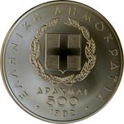 Greece 500 Drachmai XIII Pan-European Games - Running 1982 KM# 139 ΕΛΛΗΝΙΚΗ ΔΗΜΟΚΡΑΤΙΑ 500 ΔΡΑΧΜΑΙ 1982 coin obverse
