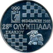 Greece 500 Drachmes 28th Chess Olympics in Thessaloniki 1988 Proof KM# 153 ΘΕΣΣΑΛΟΝΙΚΗ 1988 28Η ΟΛΥΜΠΙΑΔΑ ΣΚΑΚΙΟΥ coin reverse