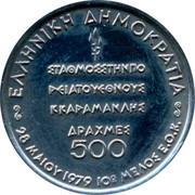 Greece 500 Drachmes Common Market Membership (1979) KM# 122 ΕΛΛΗΝΙΚΗ ΔΗΜΟΚΡΑΤΙΑ ΣΤΑΘΜΟΣ ΣΤΗΝ ΠΟΡΕΙΑ ΤΟΥ ΕΘΝΟΥΣ Κ. ΚΑΡΑΜΑΝΛΗΣ ΔΡΑΧΜΕΣ 500 28 ΜΑΙΟΥ 1979 10Ο ΜΕΛΟΣ Ε.Ο.Κ. coin obverse