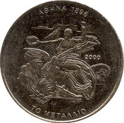 Greece 500 Drachmes Olympic gold medal 2000 KM# 180 ΑΘΗΝΑ 1896 2000 Κ.Κ ΤΟ ΜΕΤΑΛΛΙΟ coin reverse