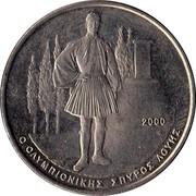 Greece 500 Drachmes Spyros Luis 2000 KM# 179 Ο ΟΛΥΜΠΙΟΝΙΚΗΣ ΣΠΥΡΟΣ ΛΟΥΗΣ 2000 coin reverse