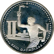 Greece 500 Drachmes XXIII Summer Olympics Los Angeles 1984 KM# 145 ΧΧΙΙΙ ΟΛΥΜΠΙΑΔΑ coin reverse