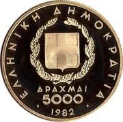 Greece 5000 Drachmai XIII Pan-European Games 1982 Proof KM# 144 ΕΛΛΗΝΙΚΗ ΔHMOKPATIA ΔPAXMAI 5000 1982 coin obverse