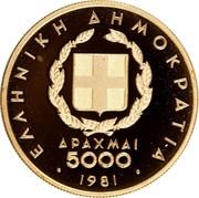 Greece 5000 Drachmai XIII Pan-European Games - Kaloskagathos 1981 Proof KM# 129 ΕΛΛΗΝΙΚΗ ΔHMOKPATIA ΔPAXMAI 5000 1981 coin obverse