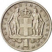 Greece Drachma 1966 KM# 89 Kingdom 1 ΔΡΑΧΜΗ ΒΑΣΙΛΕΙΟΝ ΤΗΣ ΕΛΛΑΔΟΣ coin reverse