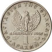 Greece Drachma 1971 KM# 98 Kingdom 1 ΔΡΑΧΜΗ 21 ΑΠΡΙΛΙΟΥ 1967 ΒΑΣΙΛΕΙΟΝ ΤΗΣ ΕΛΛΑΔΟΣ coin reverse