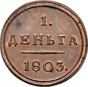 Russia 1 Denga Alexander I 1803 KM# N389 1 ДЕНЬГА 1803 coin reverse