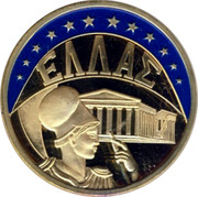 Greece 1 ECU 1993 UNC Euro Coinage ΕΛΛΑΣ coin obverse