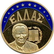 Greece 1 ECU 1997 UNC Euro Coinage ΕΛΛΑΣ coin obverse