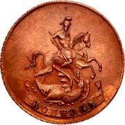 Russia 1 Kopek Elizaveta 1757 KM# N34 КОПЕИКА coin reverse