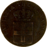 Greece 1 Lepton Royal Shield 1839 1 ΛΕΠΤΟΝ 1839 coin obverse