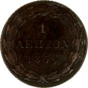 Greece 1 Lepton Royal Shield 1839 ΒΑΣΙΛΕΙΟΝ ΤΗΣ ΕΛΛΑΔΟΣ coin reverse