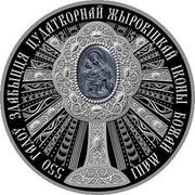 Belarus 1 Ruble 550 years of finding the miraculous Zhirovichi icon of the Mother of God 2020 Proof 550 ГАДОЎ ЗДАБЫЦЦЯ ЦУДАТКОРНАЙ ЖЫРОВІЦКАЯ ІКОНЫ БОЖАЙ МАЦІ coin reverse