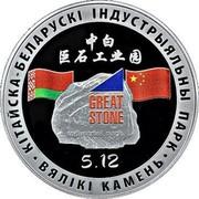 "Belarus 1 Ruble Sino-Belarusian Industrial Park ""Great Stone"" 2020 Proof-like КІТАЙСКА-БЕЛАРУСКІ ІНДУСТРЫЯЛЬНЫ ПАРК ВЯЛІКІ КАМЕНЬ GREAT STONE 5.12 coin reverse"