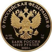 Russia 10 000 Rubles Tundra Wolf 2020 СПМД Proof-like РОССИЙСКАЯ ФЕДЕРАЦИЯ AU 999 1 КГ № 000 СПМД БАНК РОССИИ 10000 РУБЛЕЙ 2020 Г. coin obverse