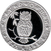 Greece 10 ECU Owl 1993 Proof X# 24 ΕΥΡΩΠΗ ΕΛΛΑΣ coin reverse