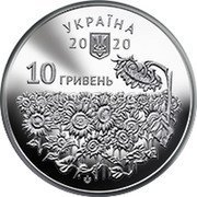 Ukraine 10 Hryven (Remembrance Day of the fallen defenders of Ukraine)  coin obverse