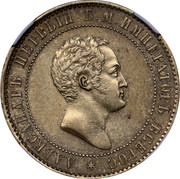 Russia 10 Kopeks Alexander I 1871 KM# Pn137 10 КОПѢЕКЬ 1871 coin obverse