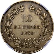 Russia 10 Kopeks Alexander I 1871 KM# Pn137 АЛЕКСАНДРЬ ПЕРВЬІЙ Б М ИМПЕРАТОРЬ ВСЕРОС coin reverse