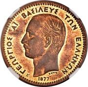 Greece 10 Lepta George I Pattern strike 1877 KM# E22 ΓΕΩΡΓΙΟΣ Α! ΒΑΣΙΛΕΥΣ ΤΩΝ ΕΛΛΗΝΩΝ ΒΑΡΡΕ 1877 coin obverse