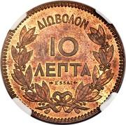 Greece 10 Lepta George I Pattern strike 1877 KM# E22 ΔΙΩΒΟΛΟΝ 10 ΛΕΠΤΑ ESSAI coin reverse