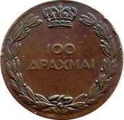 Greece 100 Drachmai 5th Anniversary of the Restoration of the Monarchy 1935 KM# Pn62 100 ΔΡΑΧΜΑΙ coin reverse