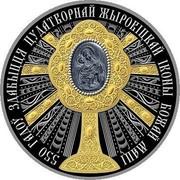 Belarus 100 Roubles 550 years of finding the miraculous Zhirovichi icon of the Mother of God 2020 Proof 550 ГАДОЎ ЗДАБЫЦЦЯ ЦУДАТКОРНАЙ ЖЫРОВІЦКАЯ ІКОНЫ БОЖАЙ МАЦІ coin reverse