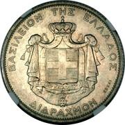 Greece 2 Drachmai Constantine I 1915 KM# E35 ΒΑΣΙΛΕΙΟΝ ΤΗΣ ΕΛΛΑΔΟΣ ΣΧΥΣ ΜΟΥ Η ΑΓΑΠΗ. ΤΟΥ ΛΑΟΥ ΔΙΔΡΑΧΜΟΝ ESSAI coin reverse