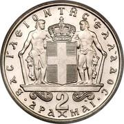Greece 2 Drachmai Constantine II 1967 KM# Pn85 ΒΑCΙΛΕΙΟΝ ΤΗC ΕΛΛΑΔΟC 2 ΔΡΑΧΜΑΙ coin reverse