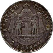Greece 2 Drachmai George I 1901 KM# 8 КРНТІКН ПОЛІТЕІА 2 ΔРАХМАІ coin reverse