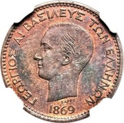 Greece 2 Lepta George I 1st portrait Pattern strike 1869 KM# E5 ΓΕΩΡΓΙΟΣ Α! ΒΑΣΙΛΕΥΣ ΤΩΝ ΕΛΛΗΝΩΝ 1869 coin obverse