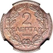 Greece 2 Lepta George I 1st portrait Pattern strike 1869 KM# E5 2 ΛΕΠΤΑ ESSAI coin reverse
