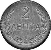 Greece 2 Lepta Georgios Trial Strike 1901 A KM# Pn1 2 ΛΕΠΤΑ Α coin reverse