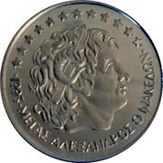 Greece 20 ECU Alexander the Great 1993 BU X# 33 1993 ΜΕΓΑΣ ΑΛΕΞΑΝΔΡΟΣ Ο ΜΑΚΕΔΩΝ coin reverse